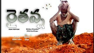 Raithanna new telugu short film - YOUTUBE