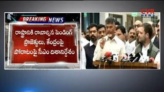 AP CM Nara Chandrababu Naidu Delhi Tour Tomorrow | Andhra Pradesh | CVR NEWS - CVRNEWSOFFICIAL
