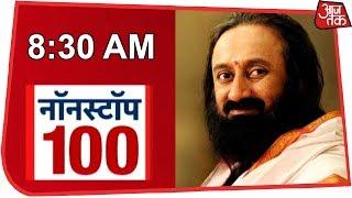 कोर्ट से बाहर सुलझेगा Ayodhya विवाद? | Nonstop 100 - AAJTAKTV