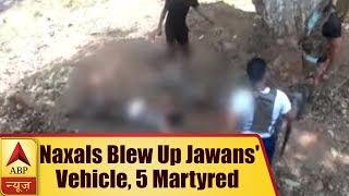 Dantewada: Naxals Blew Up Jawans' Vehicle, 5 Martyred | ABP News - ABPNEWSTV