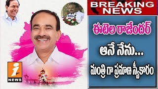 Etela Rajender Takes Oath As Telangana Cabinet Minister | CM KCR | News - INEWS