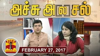 Achu A[la]sal 27-02-2017 Trending Topics in Newspapers Today | Thanthi TV Show