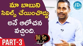 Civils Ranker (524) Saveesh Varma & Lakshmi Kumari Interview Part #3 || Dil Se With Anjali - IDREAMMOVIES