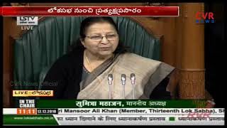 Winter session of Parliament begins | CVR News - CVRNEWSOFFICIAL