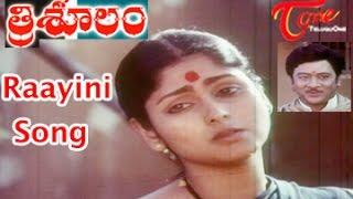 Trisoolam Movie Songs || Raayini || Krishnam Raju || Jayasudha || Radhika ||Sridevi - TELUGUONE