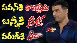 Dil Raju Compares Fidaa with Tholi Prema and Arya || Varun Tej, Sai Pallavi || NTV - NTVTELUGUHD