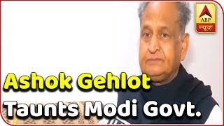 BJP govt. does nothing but carry raids, says Ashok Gehlot - ABPNEWSTV