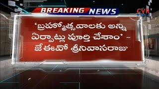 TTD Set All Arrangements To Srivari Salakatla Brahmotsavam | CVR NEWS - CVRNEWSOFFICIAL