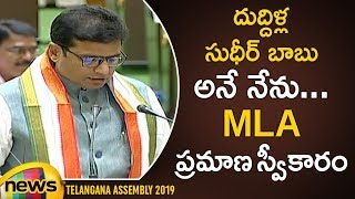 D Sridhar Babu Takes Oath as MLA In Telangana Assembly | MLA's Swearing in Ceremony Updates - MANGONEWS