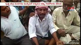 నందిగామలో మున్సిపల్ కార్మికుల సమ్మె | Municipal Workers Protest In Krishna District | CVR News - CVRNEWSOFFICIAL