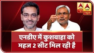 Kushwaha might take decision to leave NDA tomorrow | 2019 Kaun Jitega - ABPNEWSTV