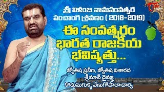 Ugadi Panchanga Sravanam 2018 |  How Political Scenario Going To Be in India in 2018 - TELUGUONE