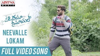 Neevalle Lokam Full Video Song || Padipoyaa Neemayalo Songs || Arun Gupta, Saveri - ADITYAMUSIC