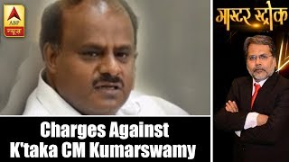 Master Stroke: From illegal mining to corruption, 8 charges against designated K'taka CM K - ABPNEWSTV