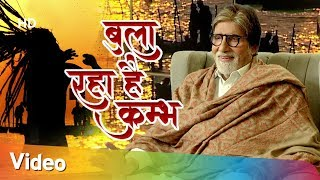 बुला रहा है कुम्भ | Amitabh Bachchan inviting to Kumbh Mela 2019 - BHAKTISONGS