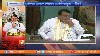 Pocharam Srinivas Reddy Worked Hard For Farmers Welfare | MLA Nomula Narsimhaiah in Assembly | iNews - INEWS