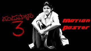 Dandupalyam 3 Telugu Motion Poster || Pooja Gandhi || Ravishankar || Makarand Deshpande - IGTELUGU