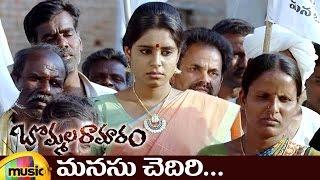 Bommala Ramaram | Latest Telugu Movie Songs | Manasu Chedhiri Video Song | Roopa Reddy | Mango Music - MANGOMUSIC