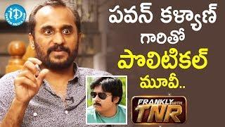 Pawan Kalyan Political Movie - Director Deva Katta   Frankly With TNR   iDream Telugu Movies - IDREAMMOVIES