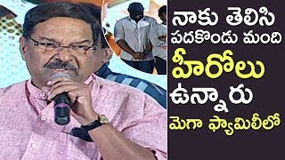 Producer KS Rama Rao Speech @ Tej I Love You Pre Release Event | TFPC - TFPC