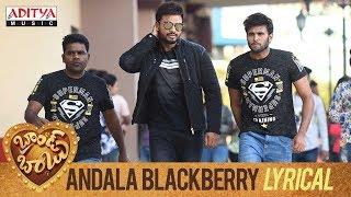 Andala Blackberry  Lyrical ||  Brand Babu Movie || Sumanth Shailendra, Eesha Rebba || Jeevan Babu - ADITYAMUSIC