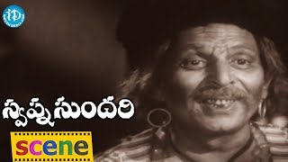 Swapna Sundari Movie Scenes - Mukkamala Meets Anjali Devi || ANR || Varalakshmi - IDREAMMOVIES