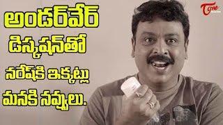 అండర్వేర్ డిస్కషన్ తో ఇరకాటంలో నరేష్.. నవ్వులే నవ్వులు...! | Telugu Comedy Videos | Navvula TV - NAVVULATV