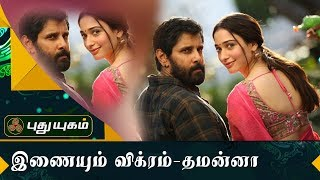 For the first time Vikram – Tamanna Joining | First Frame | Puthuyugam TV Show