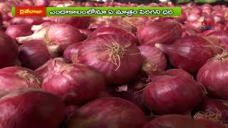 Onion Farmers Face Problems with Low Price in Kurnool Market|Demand Minimum Support Price | CVR News - CVRNEWSOFFICIAL