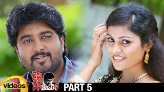 Nenu Nene Ramune Latest Telugu Movie HD | RGV | Sai Venkat | Sandeepthi | Krishnudu | Part 5 - MANGOVIDEOS