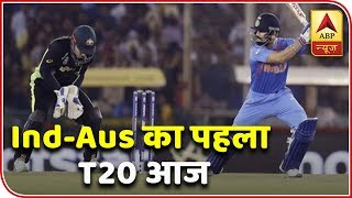 India Vs Australia: First T20 match today | Super 9 - ABPNEWSTV