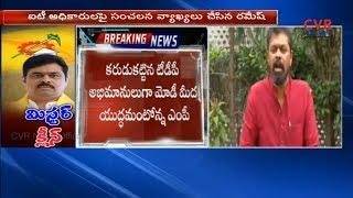 మిస్టర్ క్లీన్...పార్టీ మారాలి... | TDP MP cm Ramesh comments over IT Offers | CVR News - CVRNEWSOFFICIAL