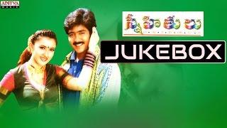 Snehithulu Telugu Movie Songs Jukebox    Vadde Naveen, Sakshi shivanand - ADITYAMUSIC