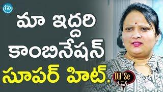 మా ఇద్దరి కాంబినేషన్ సూపర్ హిట్ - Geetha Singh || Dil Se With Anjali - IDREAMMOVIES