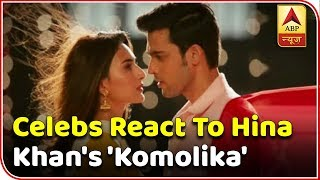 Kasautii Zindagii Kay 2: Celebs react to Hina Khan's 'Komolika' promo! - ABPNEWSTV