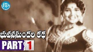 Bhuvana Sundari Katha Full Movie Part 1 || NTR || Krishna Kumari || Vanisri || Pullaiah - IDREAMMOVIES