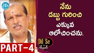 Director V Samudra Exclusive Interview Part #4 || Dil Se With Anjali - IDREAMMOVIES