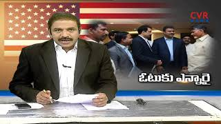 ఓటుకు ఎన్నారై | AP CM Chandrababu Naidu Interacts With Telugu NRIs in New York | CVR NEWS - CVRNEWSOFFICIAL