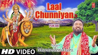 Laal Chunniyan I Punjabi Devi Bhajan I ROHIT RAJ I New Latest HD Video Song - TSERIESBHAKTI