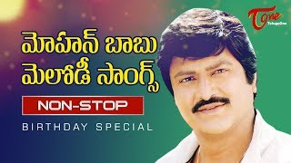 Collection King Mohan Babu Melody Hits | Super Hit Telugu Movie Video Songs Jukebox | TeluguOne - TELUGUONE