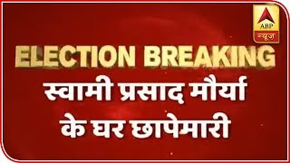 Badaun: Raids at UP minister Swami Prasad Maurya's house - ABPNEWSTV