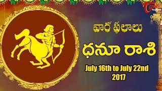 Rasi Phalalu | Dhanu Rasi | July 16th to July 22nd 2017 | Weekly Horoscope 2017 | #Predictions - TELUGUONE