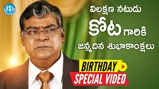 Kota Srinivasa Rao Birthday Special Wishes From iDream Media | Something Special #45 - IDREAMMOVIES