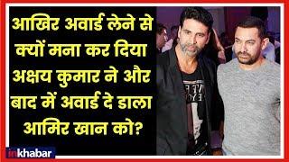 Akshay Kumar gives his best actor award to Aamir Khan अक्षय कुमार ने अपना अवार्ड आमिर खान को दिया - ITVNEWSINDIA