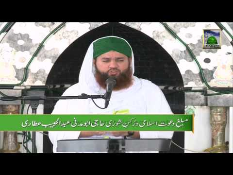 Islamic Speech - Amal e Saleh aur Zaban Ka Behatreen Istemal - Abdul Habib Attari