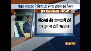 Amritsar Blast: Punjab govt announces reward of Rs 5 lakh on attackers - INDIATV