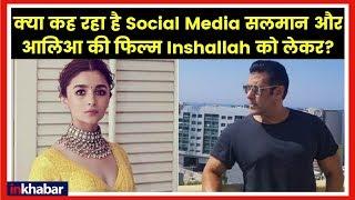 Salman Khan, Alia Bhatt Inshallah Movie Review; इंशाअल्लाह फिल्म, सलमान खान, आलिया भट्ट - ITVNEWSINDIA