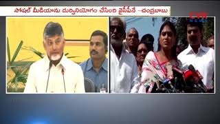AP CM Chandrababu Naidu Responds To YS Sharmila's Complaint l CVR NEWS - CVRNEWSOFFICIAL
