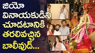 Ambani Family Ganesh Chaturthi Celebrations With All Celebrities At His House | TeluguOne - TELUGUONE