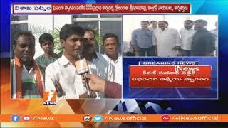 Ex CM Kiran To Participate In Dronamraju Satyanarayana Birth Anniversary Celebrations | iNews - INEWS